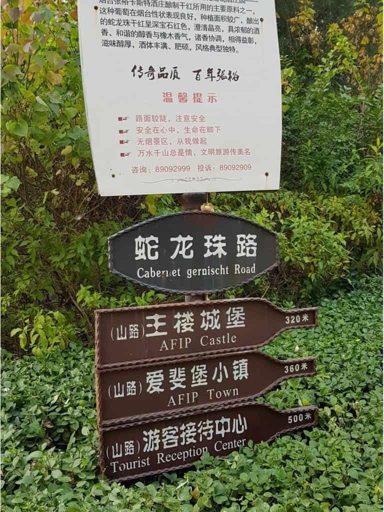strassenschilder der wege im chateau changyu afip in peking